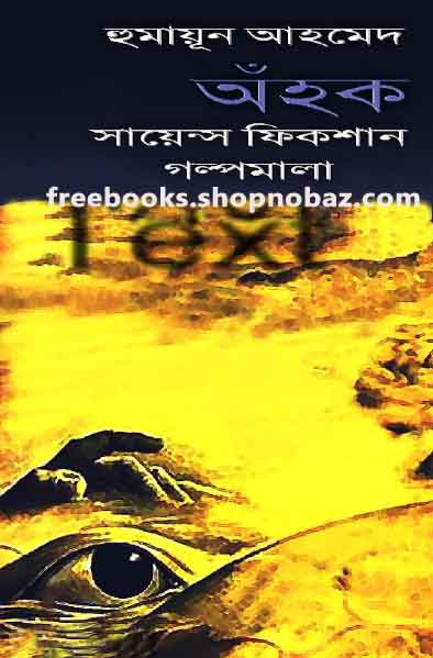 Humayun Ahmed all PDF Books Free Download - Bangla pdf