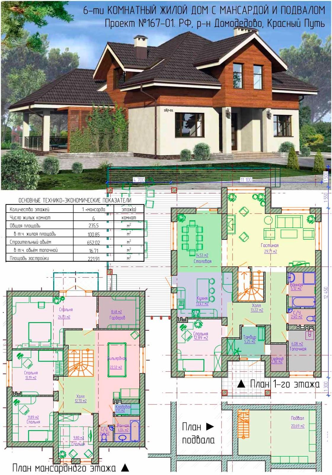 Проекты готовых домов с подвалом