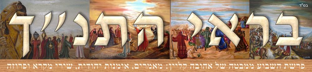 """בראי התנ""""ך"""