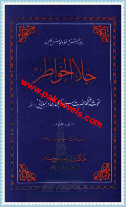 JILA UL KHAWATER by Sheikh Abdul Qadir Jelani