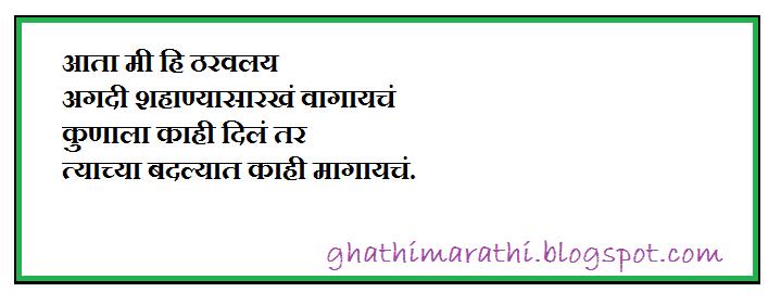 marathi kavita punha me maza13