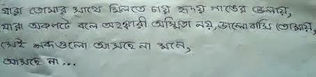 Valobasar Bangla Kobita- Tmr Sathe Milte chay Hridoy.jpg