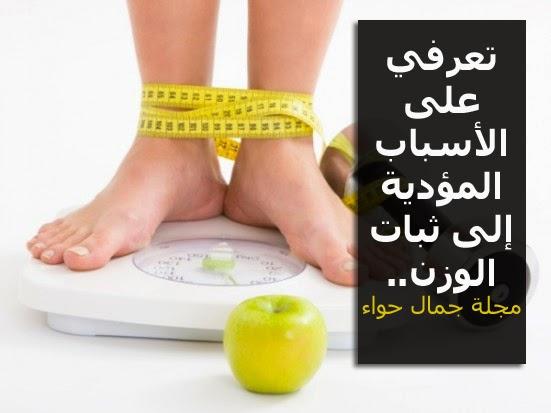 تعرفي على الأسباب المؤدية إلى ثبات الوزن.. مجلة جمال حواء إنقاص الوزن, ثبات الوزن, جمال, رجيم, زيادة وزن, نصائح جمالية, وزن