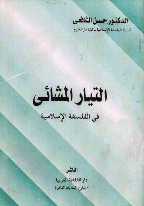 التيار المشائي في الفلسفة الإسلامية لـ حسن الشافعي