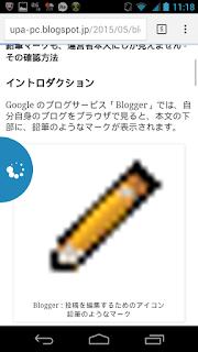 Blogger のブログの投稿 モバイル表示 指を左にスライドして離す