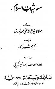 Maashiyat e islam by Syed Abul A'ala Maududi