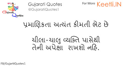 Gujarati Suvichar Motivational