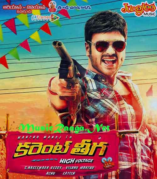 Current Theega Telugu Mp3 Songs