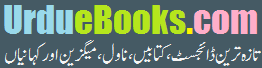 2018 Latest Urdu Digests Online, Download Free pdf Books | UrdueBooks.com
