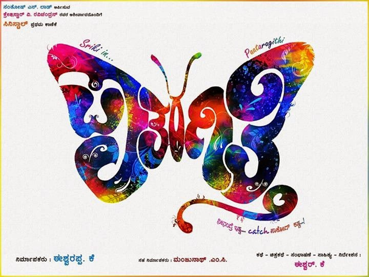 Paataragithi (2014) Kannada Movie Mp3 Songs Download