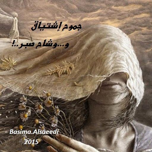 جموح إشتياق و..وشاح صبر ..!