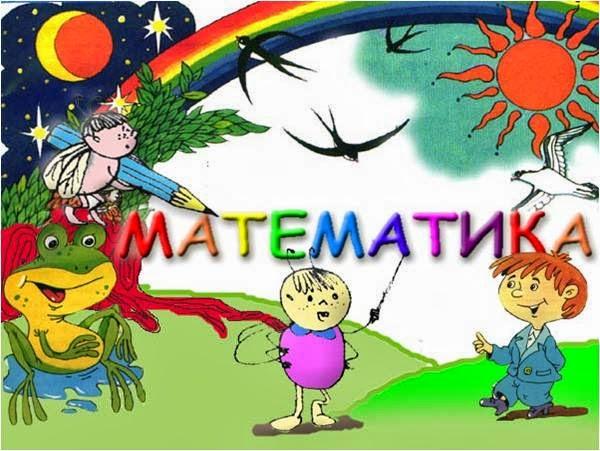 Математика и игра