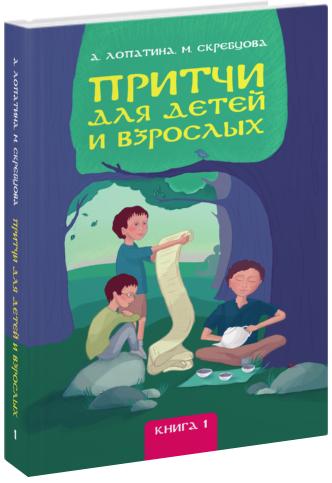 Лопатина А., Скребцова М. Притчи для детей и взрослых: Кн. 1