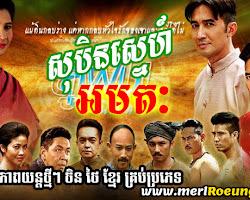 [ Movies ] Sobin Sne Akmatak (Soben Sneah Amatak) - Thai Drama In Khmer Dubbed - Khmer Movies, Thai - Khmer, Series Movies