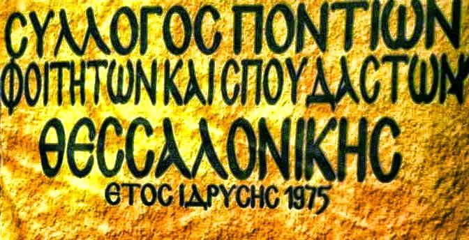 Παρουσίαση των Ελλήνων της Αρμενίας σε εκδήλωση στο Σύλλογο Ποντίων Φοιτητών Θεσσαλονίκης