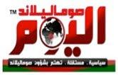 Somaliland Today - Arabic News