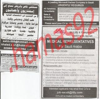 وظائف جريدة الاهرام الجمعة 4/5/2012 الجزء الثانى وظائف السعودية
