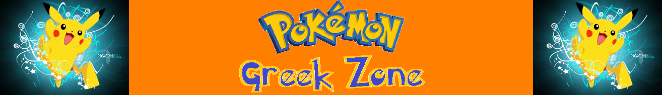 Pokemon Greek Zone