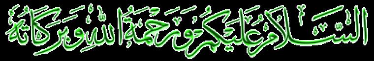 السلام عليكم ورحمة الله