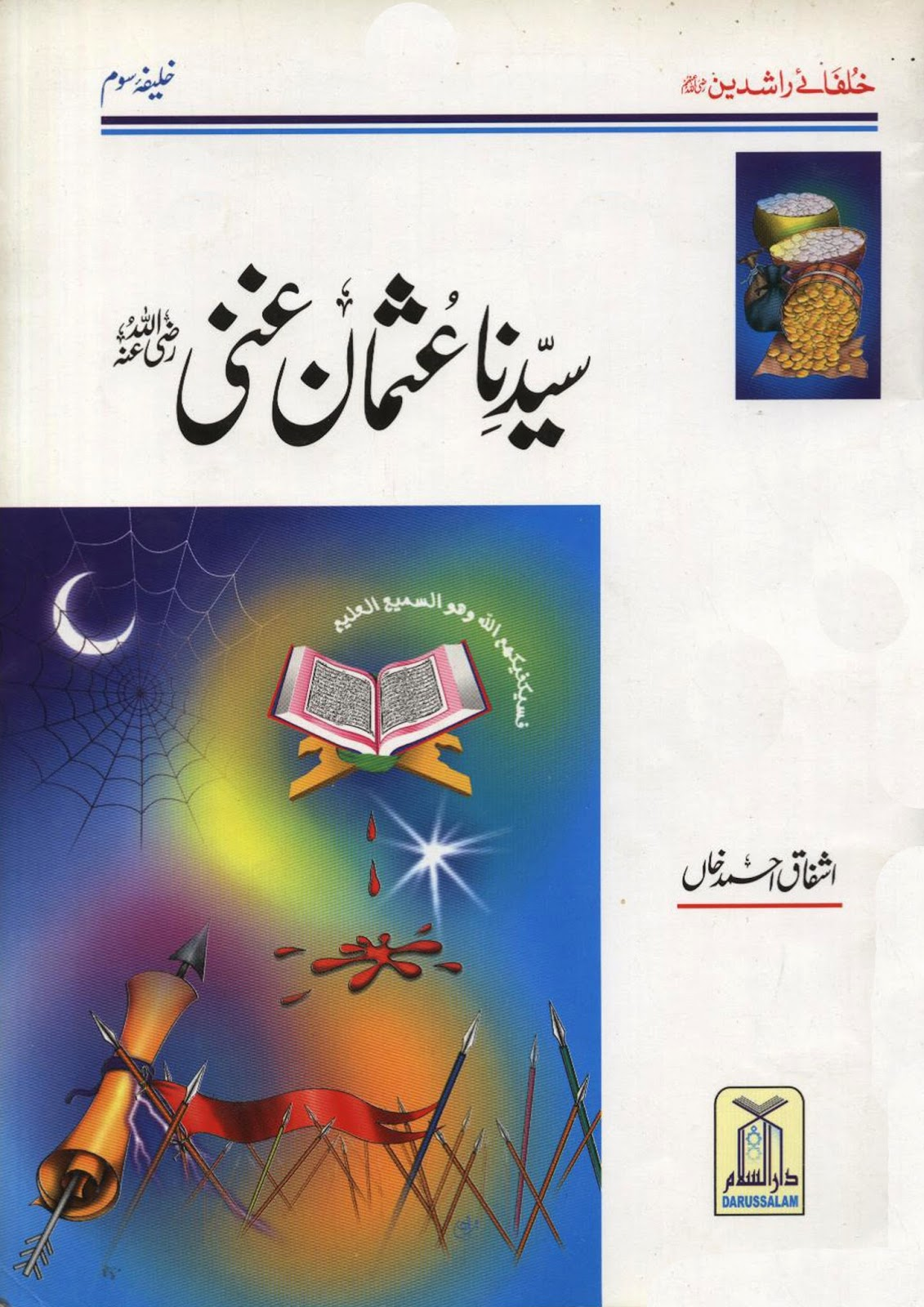 http://urduguru1.blogspot.com/2014/02/khalifa-e-soem-usman-ghani-razi-allahu.html