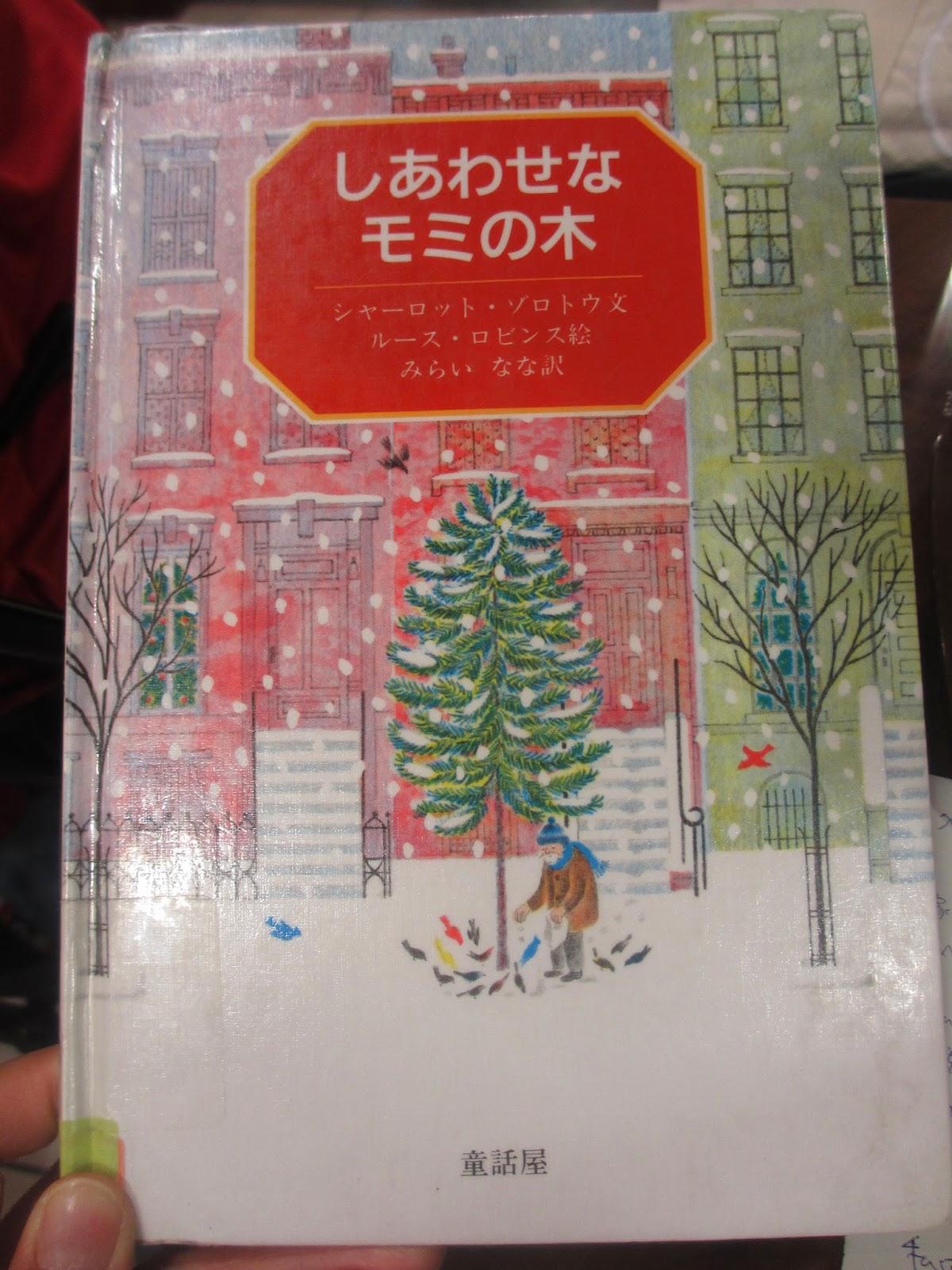 Ik ben Akko 翻訳遊び『ぐりとぐらとすみれちゃん』