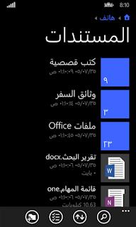 تطبيق مجاني لإدارة الملفات علي ويندوز فون وهواتف لوميا من ميكروسوفت