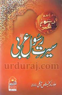 Seerat E Rasool E Arabi (Sallallaho Alaihi Wa'Aalehi Wasallam) By Allama Noor Bushkh Tawakali pdf