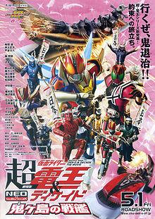 Kamen Rider Den-O x Decade Onigashima Warship DC