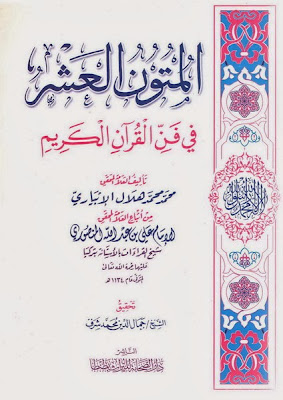 المتون العشر في فن القرآن الكريم - محمد الإبياري pdf