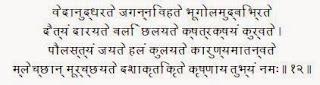 Sri Dasavatar Stotra - Verse 12