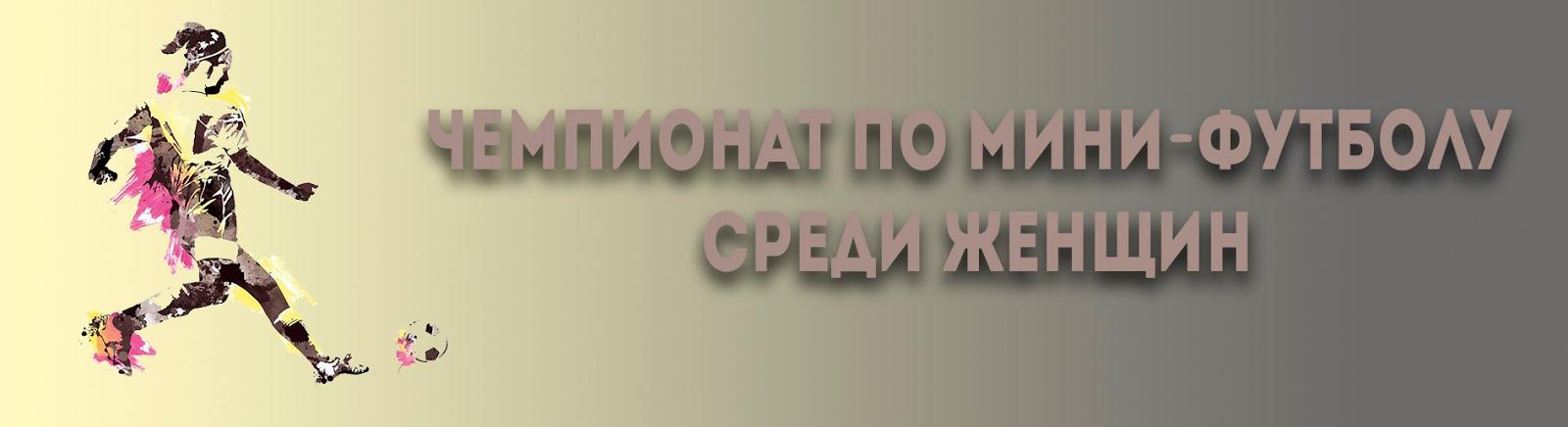 Женский чемпионат