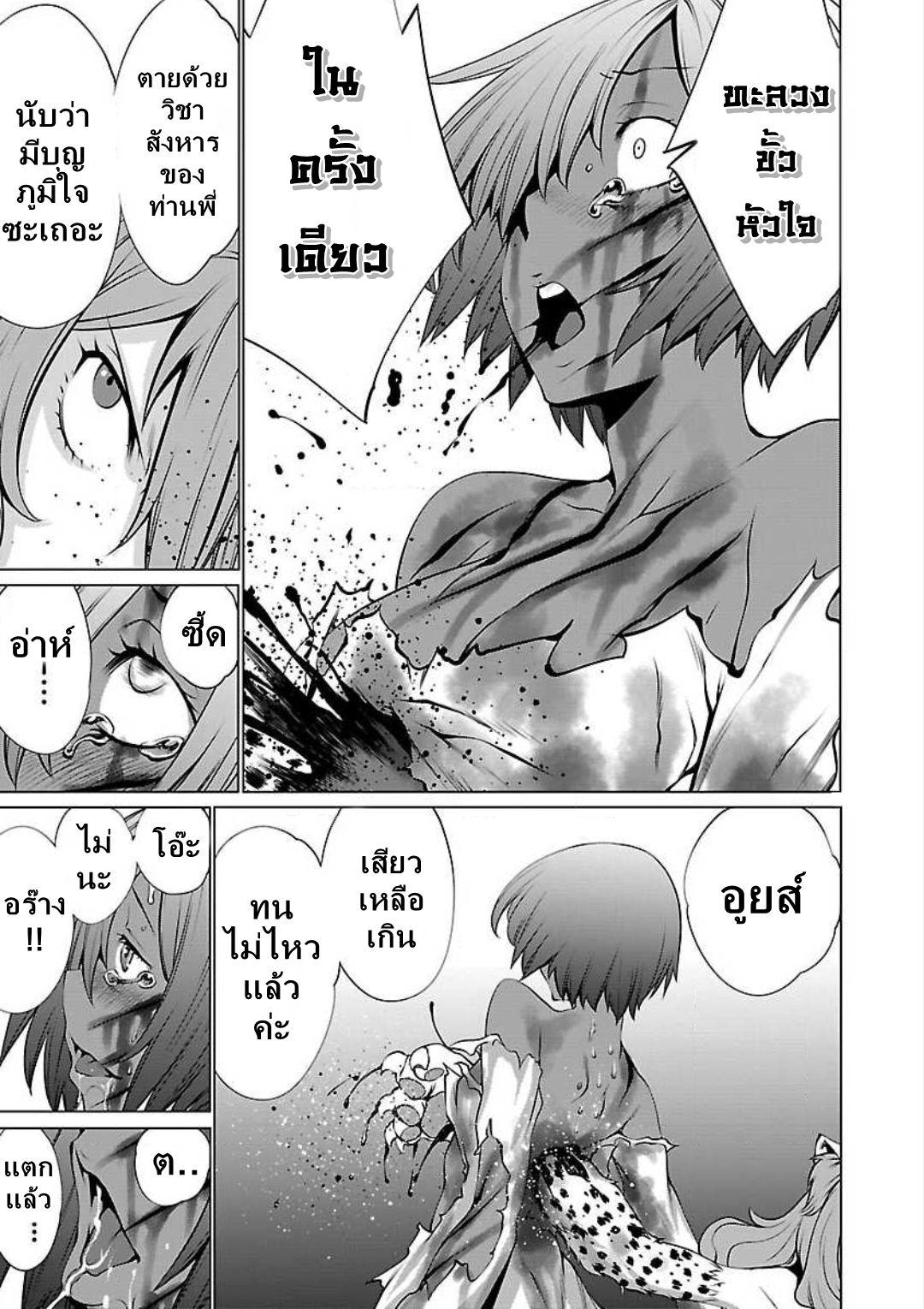 Killing Bites ตอนที่ 48 TH แปลไทย