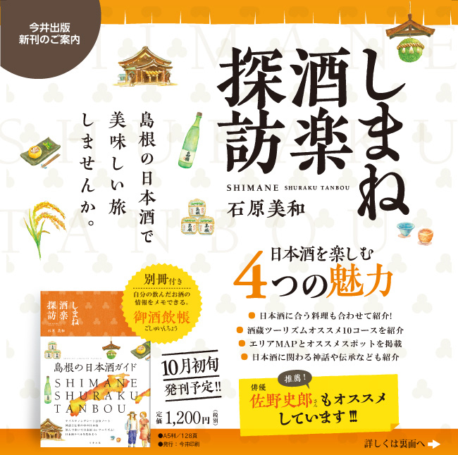 しまね酒楽探訪 石原美和 日本酒ガイドブック 今井出版