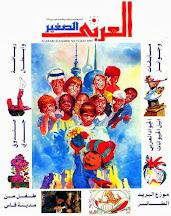 مجلة العربي