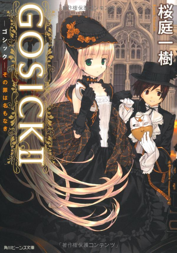 Alternative Title: Japanese: GOSICK -ゴシック-