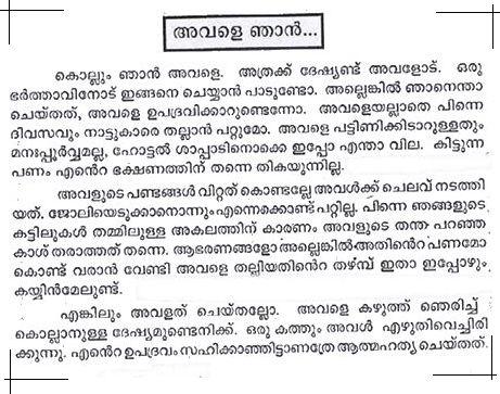 Malayalam sex story online