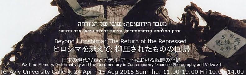 Beyond Hiroshima