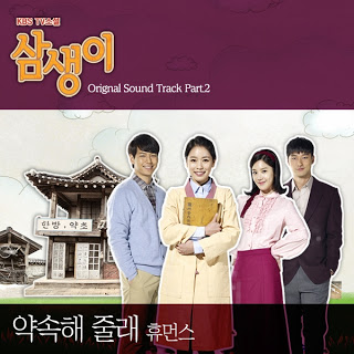 Mp3] Humans - TV Novel Samsaengi (TV ) OST Part.2