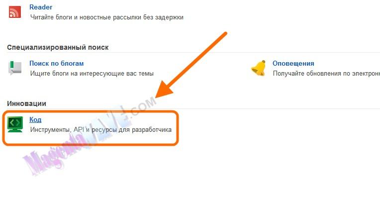как зарегистрировать свой аккаунт в Google code (Шаг 2)
