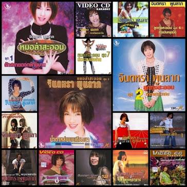 รวมอัลบั้มของ จินตหรา พูนลาภ