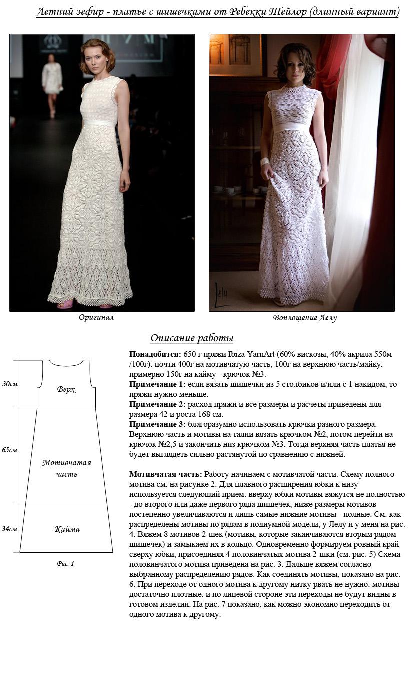 Вяжем платья со схемами