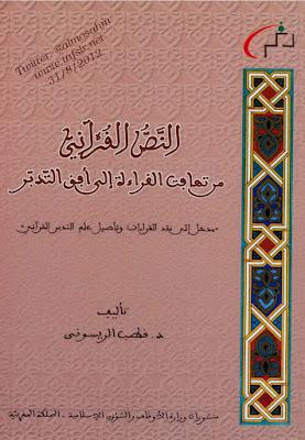 النص القرآني من تهافت القراءة إلى أفق التدبر - قطب الريسوني