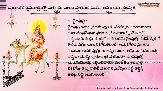 Shailaputri devi navaratri first day information in telugu