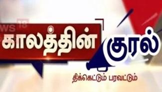 Kaalathin Kural 11-01-2019 News18 Tamil Nadu