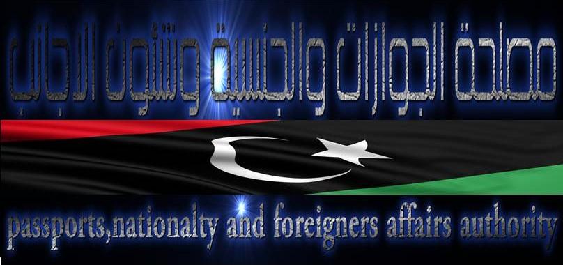 مصلحة الجوازات والجنسية / ليبيا