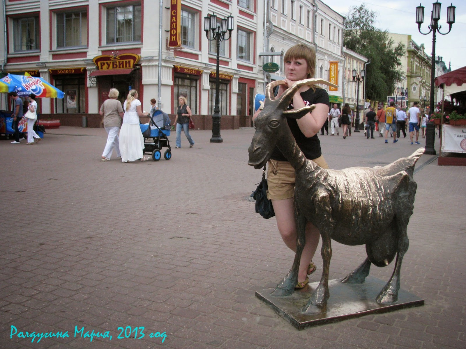 Нижний Новгород коза