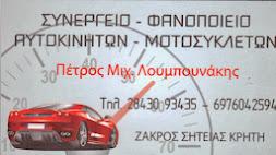ΖΑΚΡΟΣ ΟΔΙΚΗ ΑΣΦΑΛΕΙΑ  TV