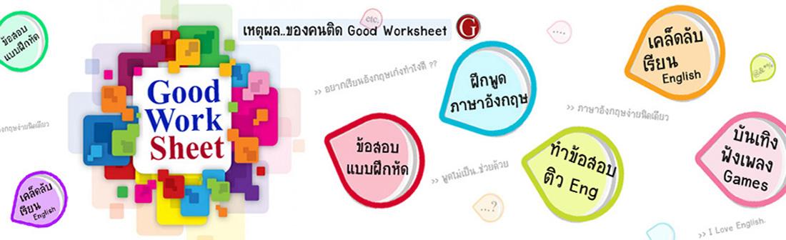 Good Work Sheet แหล่งเรียนรู้แบบฝึกหัดภาษาอังกฤษยอดนิยม สูตรลัดเก่งภาษาอังกฤษ พิชิตข้อสอบขั้นเทพ