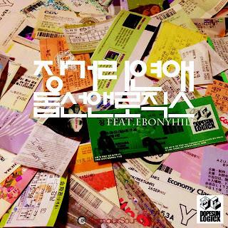 Dopesun&LogicX (돕선앤로직스) - 장거리 연애