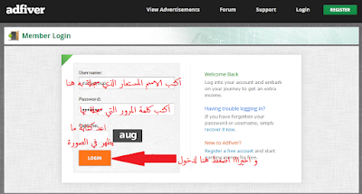 الموقع الجديد AdFiver على خطى الكبار ... Login